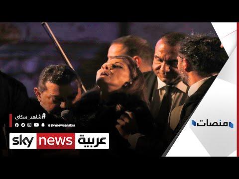 العرب اليوم - لحظة تعثر ماجدة الرومي تشعل مواقع التواصل الاجتماعي