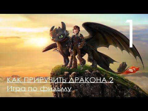 Видео № 0 из игры Как приручить Дракона 2 (How To Train Your Dragon 2) (Б/У) [PS3]
