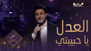 الفنان ملحم زين - أغنية العدل ياحبيبتي - من برنامج أغاني من حياتي   Melhem Zein - El Adl Ya Habibaty تحميل MP3