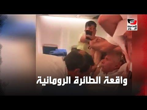 تفاصيل واقعة الاعتداء على مصري على متن طائرة رومانية