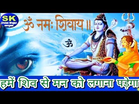 हमें शिव से मन