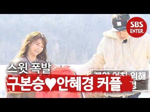 '안구 커플' 구본승, 추워하는 안혜경에 겉옷 벗어주기♥ ㅣ불타는 청춘(Young Fire)ㅣSBS ENTER.