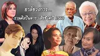อาลัยวงการ...รวมศิลปินดาราเสียชีวิตในปี 2560