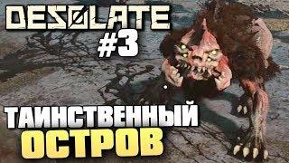 ТАИНСТВЕННЫЙ ОСТРОВ - DESOLATE - #3