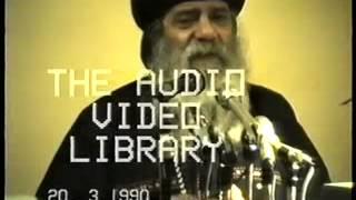 السبتيين جزء 1 20 03 1990 محاضرات الأكليريكية البابا شنودة الثالث
