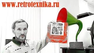 НРЛ - Голос В.И. Ленина через первый советский рупорный громкоговоритель конструкции Б. Бруевича