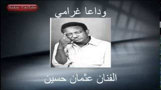 تحميل اغاني الفنان عثمان حسين وداعا غرامي MP3