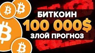 БИТКОИН ЗЛОЙ ПРОГНОЗ🔴 КРИПТОВАЛЮТА BITCOIN КОГДА $100 000?