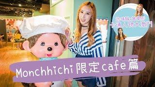 許靖韻 x 曾樂彤 - 卡通人物大激鬥:Monchhichi 限定 Café