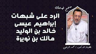 الرد على شبهات إبراهيم عيسى برنامج صحح فهمك مع فضيلة الدكتور محمد الزغبى