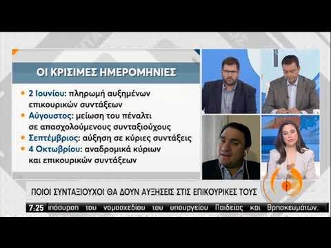 Ποιοι συνταξιούχοι θα δουν αυξήσεις στις επικουρικές   19/05/2020   ΕΡΤ