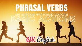 Фразовые глаголы движения. Популярные фразовые глаголы. Phrasal verbs   OK English