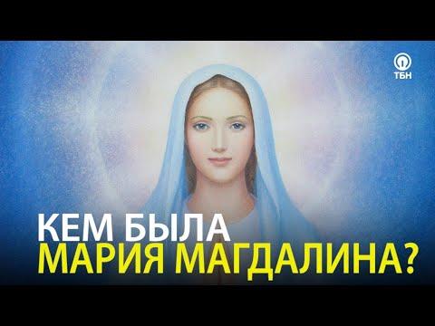 Мария Магдалина Библейские тайны