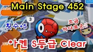 포켓몬 셔플 452 아켄 S등급 Clear - 횟수+5 (Pokemon Shuffle 452 Archen S Rank)