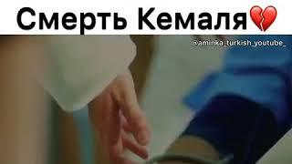 Смерть Кемаля