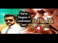 SINGAM 4 movie conformed  Tamil Cinema News   Kollywood News   Tamil Cinema Updates