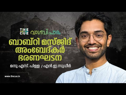 Manu S. Pillai Interview Part 2 | Vagvicharam | NE Sudheer | The Cue