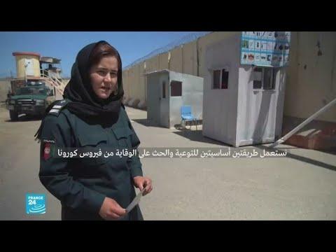 العرب اليوم - شاهد: الإفراج عن سجينات في أفغانستان للحد من تفشي فيروس