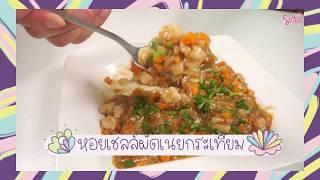 SistaCafe Channel : วิธีทำหอยเชลล์ผัดเนยกระเทียม