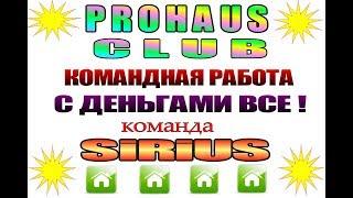 ProhausClub настоящий пассив. Сдавай недвижимость!