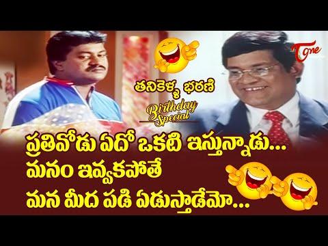 Tanikella Bharani Comedy Scenes | Telugu Movie Comedy Scenes | TeluguOne