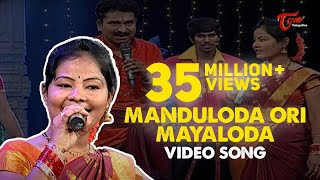 Manduloda Ori Mayaloda Song | Popular Telugu Folk Songs | Jangi Reddy, Sunitha | TeluguOne