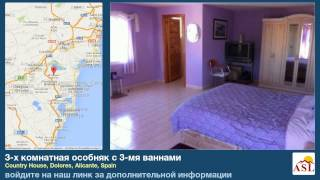preview picture of video '3-х комнатная особняк с 3-мя ваннами в Country House, Dolores, Alicante'