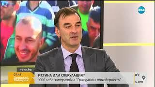 Кой плаща повече за адвокати – застрахователите или пострадалите - Здравей, България (13.11.2018г.)