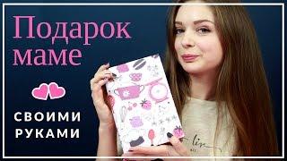 AFINKA DIY: Подарок для мамы 💕 своими руками | Шкатулка из книги