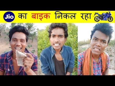 Jio Ka Bike | Prince Kumar Comedy | Prince Comedy | Vigo Video | PRIKISU Series | Part 166