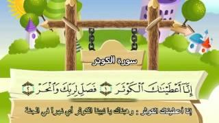 المصحف المعلم للشيخ القارىء محمد صديق المنشاوى سورة الكوثر كاملة جودة عالية