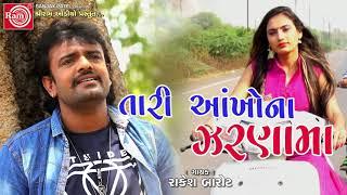 Tari Aankhona Zarnama ||Rakesh Barot ||Latest New Gujarati Sad Song 2018