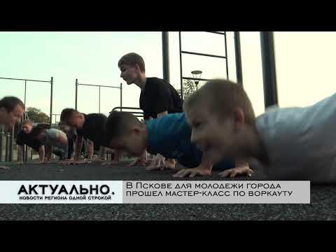 Актуально Псков /25.09.2020