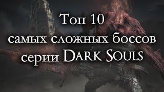 Топ 10 самых сложных боссов серии Dark Souls (ремейк)
