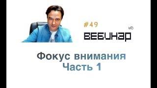 """Запись вебинара """"Фокус внимания Часть 1"""""""