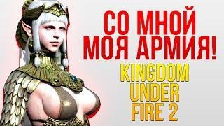 СО МНОЙ МОЯ АРМИЯ! - ПЕРВАЯ MMORPG С КОМАНДОВАНИЕМ АРМИЯМИ! - Kingdom Under Fire 2
