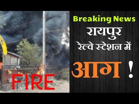 रायपुर रेल्वे स्टेशन में आग   Fire On Raipur Railway Station Video  Breaking News Today