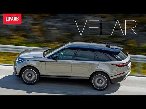 Land Rover  Range Rover Velar Внедорожник класса J - тест-драйв 4