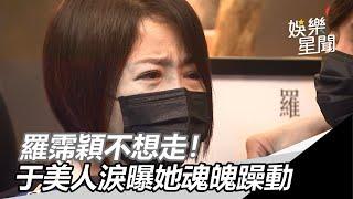 羅霈穎不想走! 于美人淚曝她魂魄躁動|三立新聞網SETN.com