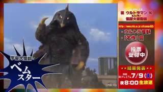 決戦投票中!NHK・BSプレミアム「祝ウルトラマン50乱入LIVE!怪獣大感謝祭」放送告知~宇宙からの来訪者編~!