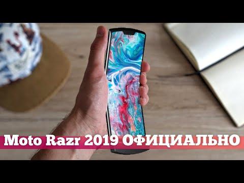 Moto Razr 2019: БУДУЩЕЕ СКЛАДНЫХ СМАРТФОНОВ | Droider Show #417