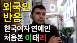 "Reaction to ""italian React to Korean Female Celebrities"""