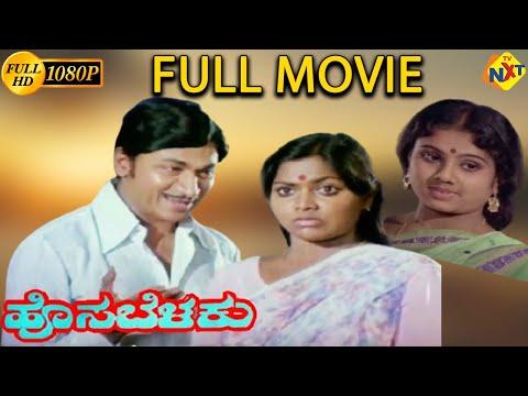 Download Hosa Belaku    Kannada Full Length Movie HD Mp4 3GP Video and MP3
