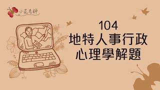 小花老師-104地特心理學(人事)答題技巧
