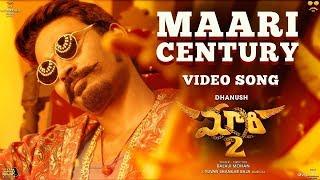 Maari 2 [Telugu] - Maari Century (Video Song) | Dhanush | Yuvan Shankar Raja | Balaji Mohan