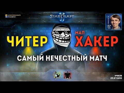 БИТВА ХЛЕБУШКОВ: Долгожданный бой читера против мапхакера в StarCraft II