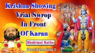 Krishna Showing Vriat Swrop In Front Of Karan || Bhaktmal Katha #Swami Karun Daas Ji