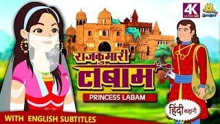 राजकुमारी लबाम - Hindi Kahaniya for Kids | Stories for Kids | Fairy Tales in Hindi | Koo Koo TV