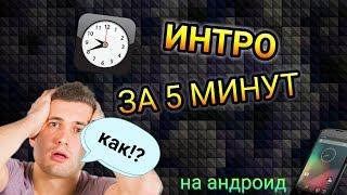 "ИНТРО для канала ЗА 5 МИНУТ НА АНДРОИД!!! ПРИЛОЖЕНИЕ ""LEGEND""!"