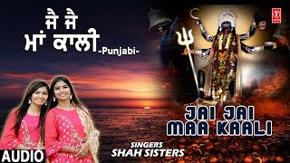 gratis download video - जय जय माँ काली Jai Jai Maa Kaali I SHAH SISTERS I Punjabi Devi Bhajan I New Full HD Video Song